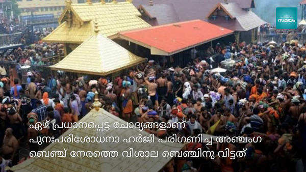 supreme court will consider sabarimala review petition on january 13