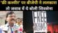 'फ्री कश्मीर' पर बीजेपी ने घेरा तो जवाब में क्या बोली शिवसेना?