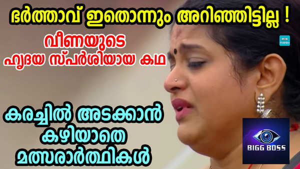 thatteemmutteem and vellimoonga familiar artist veenanair sharing her heartbreaking life story to other in bigboss season 2 contestants