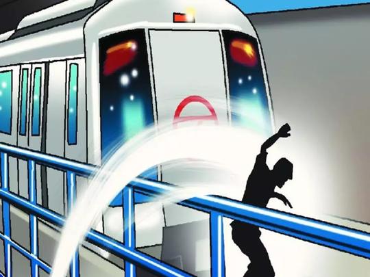 ब्लू लाइन मेट्रो के आगे कूदकर युवक ने दी जान
