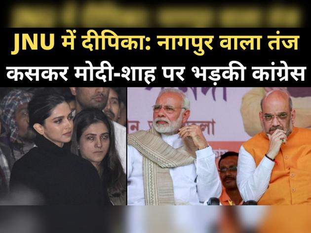 JNU में दीपिका: कांग्रेस ने पूछा- तो क्या नागपुर जाएं दीपिका?