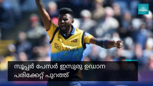 sri lanka pacer isuru udana ruled out of 3rd t20i against india