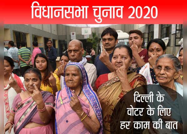 दिल्ली के चुनाव में इसबार क्या खास? जानें