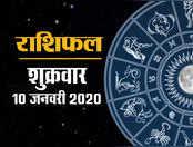राशिफल 10 जनवरी: आज मिथुन का चंद्रमा इनके लिए शुभ
