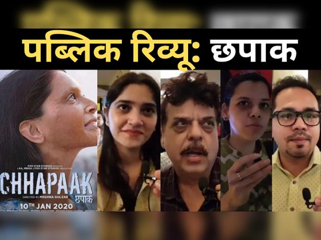 पब्लिक रिव्यू: लोगों को कैसी लगी दीपिका की 'छपाक'