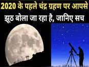 जानें साल 2020 के पहले चंद्र ग्रहण का सच और राशियों पर प्रभाव