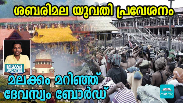 travancoredevaswom board may change stand on sabarimala womenentry