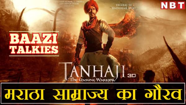 ajay devgn starrer tanhaji the unsung warrior film review