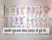10 जनवरी: हिंदी भाषा प्रेमियों के लिए खास दिन