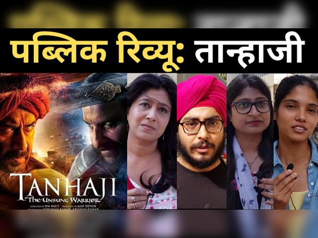 पब्लिक रिव्यू: लोगों को कैसी लगी अजय देवगन की 'तान्हाजी'