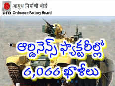 ordnance factory recruitment centre has released notification for the recruitment of trade apprentice posts check details here