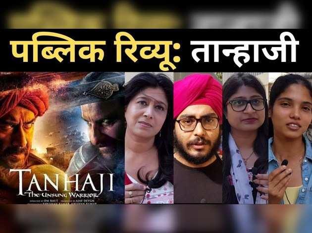 अजय देवगन की 'तान्हाजी' को लोगों ने कितने स्टार दिए, देखिए पब्लिक रिव्यू...