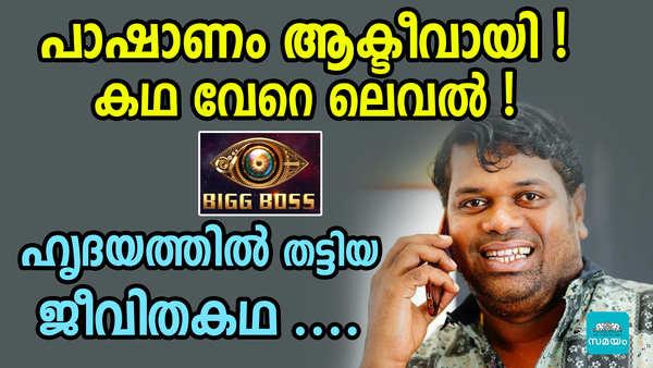 big boss season 2 contestant saju navodaya named paashanamshaji shared his story in naturalistic way in personal task