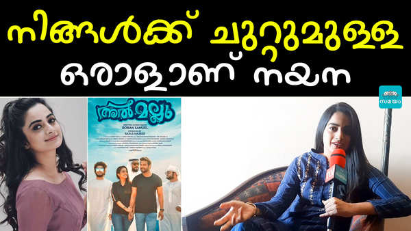 almallu is an upcoming movie of bobansamuel with namithapramod and miya as the lead role