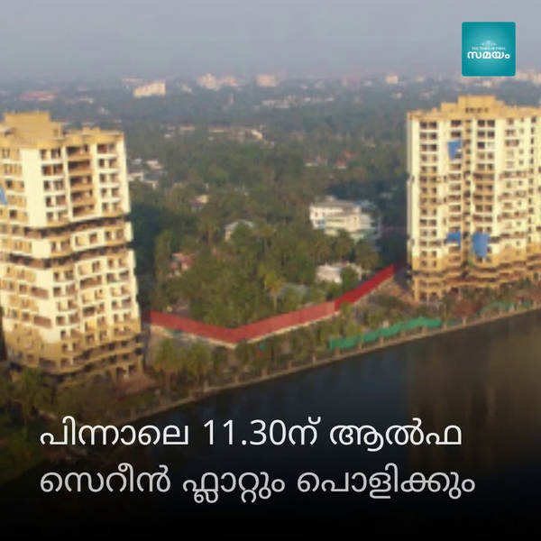 144 imposed at maradu as two flats to be demolished on saturday