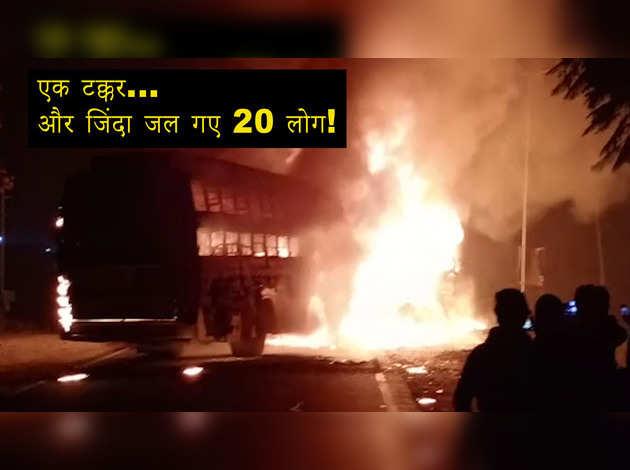 कन्नौज में यात्रियों से भरी बस बनी आग का गोला, कई की जलकर मौत