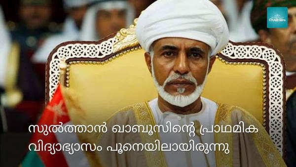 oman sultan qaboos bin said was a true friend to india
