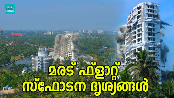 kerala kochi marad flat demolishion
