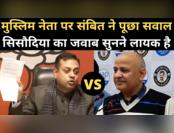 दिल्ली चुनाव: शोएब इकबाल पर भिड़े BJP और AAP