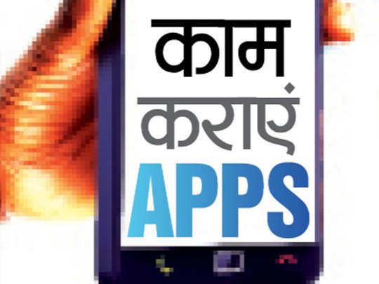usefull-app