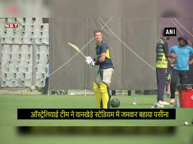 India vs Australia ODI सीरीज: ऑस्ट्रेलियाई टीम ने वानखेड़े स्टेडियम में जमकर बहाया पसीना