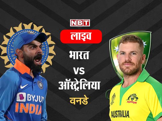 IND vs AUS ODI