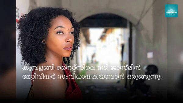 kumbalangy nights actress actress jasmine metivier turns director