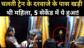 सोशल स्यापा: ट्रेन के दरवाजे के पास खड़ी महिला के साथ क्या हुआ?
