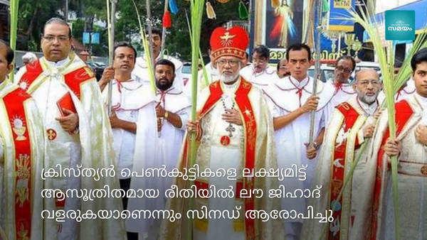 kerala syro malabar church about love jihad
