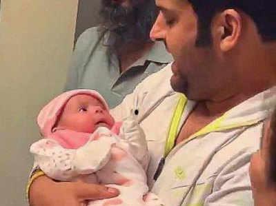 कपिल शर्मा की बेटी