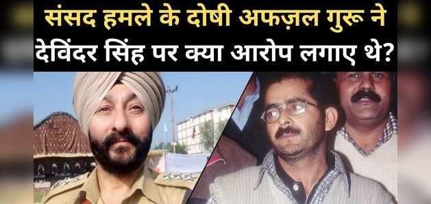 आतंकवादियों से पैसे लेकर उनके लिए क्या-क्या करता था देविंदर सिंह?