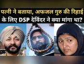 आतंकियों के मददगार DSP पर क्या बोलीं अफजल गुरू की पत्नी?