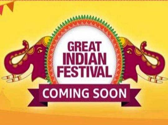 Amazon Great Indian Sale 2020: इन कैटिगरीज में आने वाले हैं बेस्ट ऑफर्स और डील्स