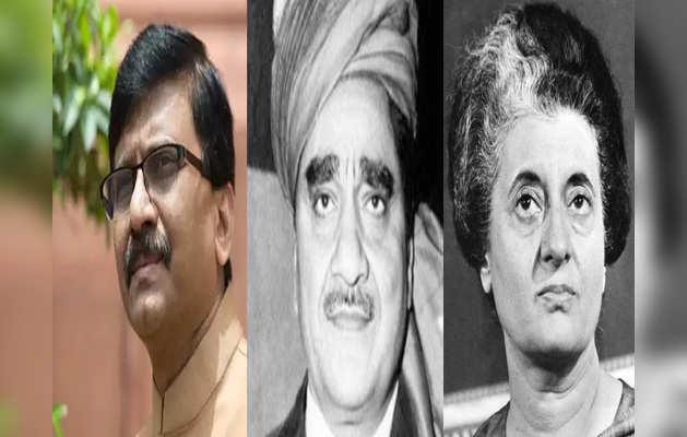 संजय राउत, करीम लाला और इंदिरा गांधी (फाइल फोटो)