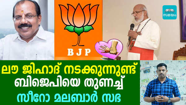 syromalabarchurch sides with bjp in kerala on lovejihad and citizenship amendment act