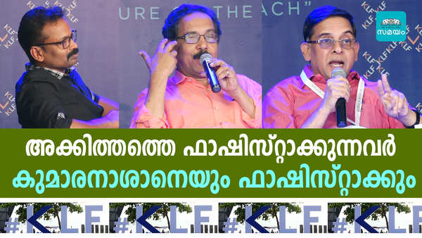 keralaliteraturefestival 2020 alankodeleelakrishnan angry reaction to the moderator