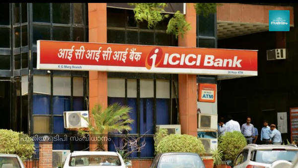 icici bank introduces otp based internet banking