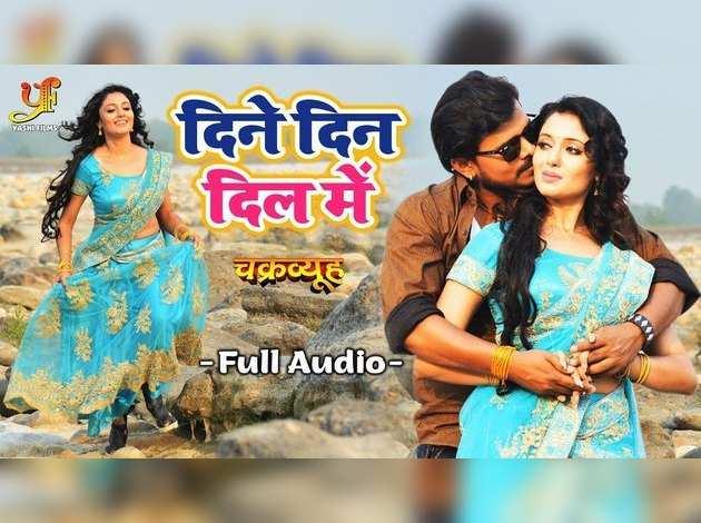 रिलीज हुआ प्रमोद प्रेमी का रोमांटिक भोजपुरी गाना 'दिने दिन दिल में'