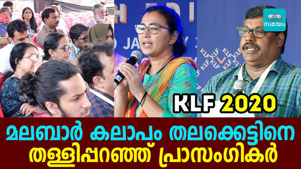 keralaliteraturefestival2020 malabarriot a peasant strike or communal riot discussion