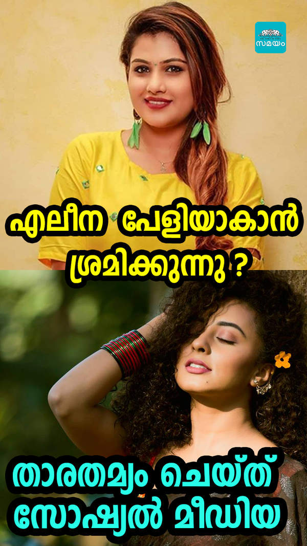aleenapadikkal is becoming a new pearlymaaney in the biggboss show