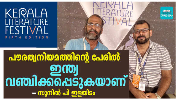 keralasahityaakademiaward recipient sunilpilayidom exclusive interview with samayam malayalam
