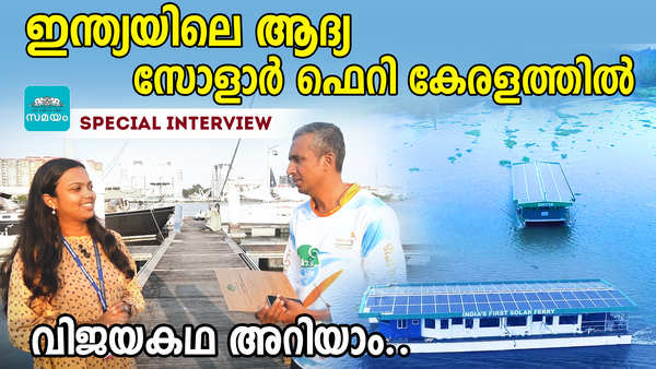 aditya indiasfirst solarferry in kerala completed three years