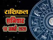 राशिफल 18 जनवरी 2020ः शनिवार को ग्रहों के संयोग का राशियों पर प्रभाव जानें