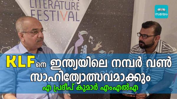 keralaliteraturefestival organising committee chairman apradeepkumar mla talking to samalayam malayalam