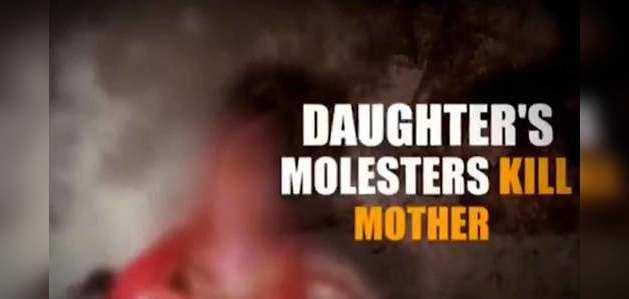 बेटी से छेड़छाड़: बेल पर निकले आरोपियों ने पीड़िता की मां की हत्या की