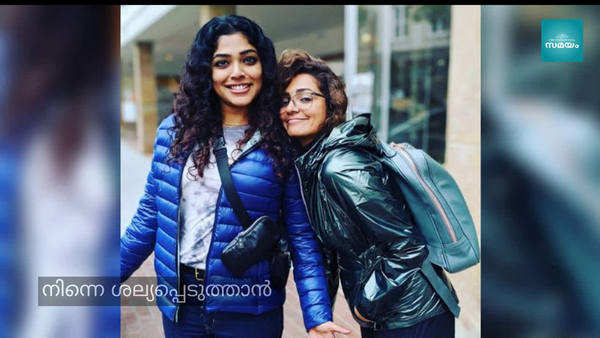 parvathy wishes happy birthday to rima kallingal