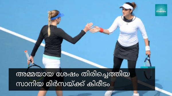 sania mirza won hobart international tennis title after comeback