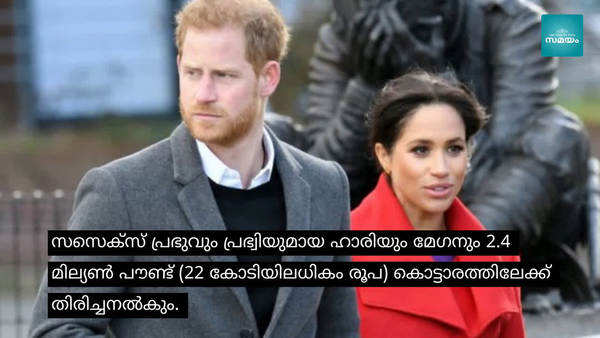 harry and meghan markle will repay 22 crore to palace and officially out from royal family