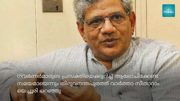 cpm general secretary sitharam yechury against kerala governor