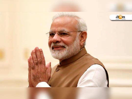 প্রধানমন্ত্রী নরেন্দ্র মোদী